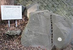 江戸城増修築のための石丁場跡