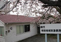 網代気象観測所